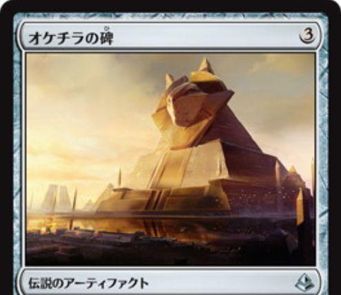 アモンケットに収録される「神」の名を冠する「碑」伝説のアーティファクト・サイクルが公開!対応する色のクリーチャー呪文の不特定コストを軽減&クリーチャー呪文を唱えるたびに効果誘発!