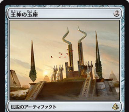 伝説のアーティファクト「王神の玉座」が公開!自終了ステップ開始時に、自軍タップ状態のクリーチャーの数だけ対戦相手をライフロス!