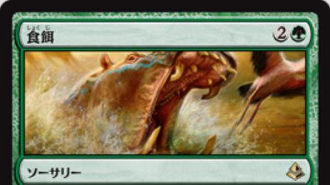 緑レアの分割呪文「食餌/給餌(アモンケット)」が公開!3/3のカバトークン生産!余波効果では自軍パワー3以上のカードの数だけドロー!