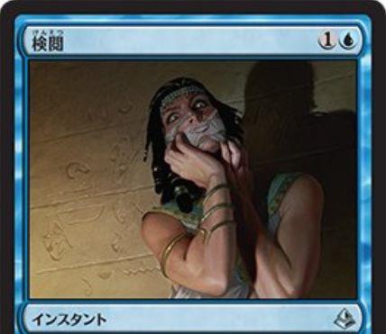 青アンコの打ち消し呪文「検閲(アモンケット)」が公開!相手が不特定1マナを支払わなければ打消し!青1点でサイクリングも可能!