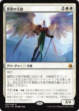 賞罰の天使(アモンケット)