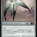 白金の天使(4/4クリーチャー)