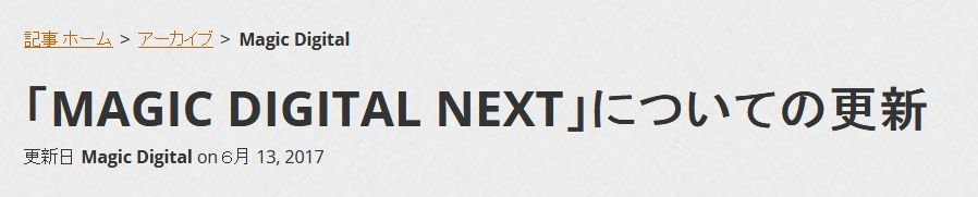 MTGの新たなデジタル展開「Magic Digital Next」についての公式記事が公開!マジック・デュエルズはアモンケットで終了に!