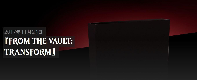 FtV新製品「From the Vault: Transform」が2017年11月24日に発売!イニストラードで登場した「変身カード」がテーマ!