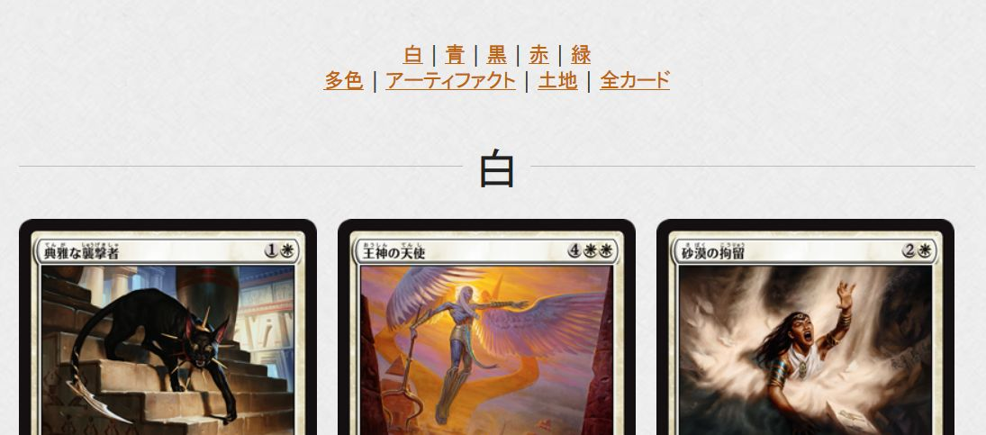 MTG「破滅の刻」の公式カードギャラリーが公開!日本語版の収録カード画像を一覧で閲覧!