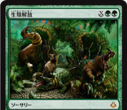 緑神話のソーサリー「生類解放(破滅の刻)」が公開!緑緑Xを支払い、ライブラリーから異名でマナコストがXのクリーチャーをX枚までサーチ!