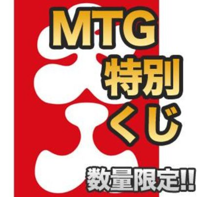 トレトクの楽天市場店にて「MTG爆アドくじ」が再販決定!21時から販売!