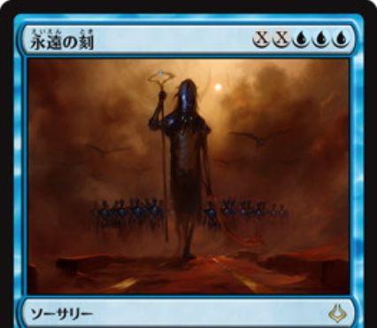 青レアのソーサリー「永遠の刻」が公開!青青青XXで唱えて、あなたの墓地のクリーチャーX枚を「永遠」化する!