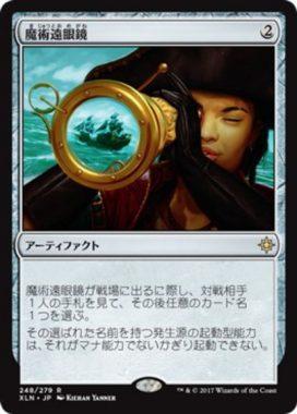 魔術遠眼鏡(イクサラン)
