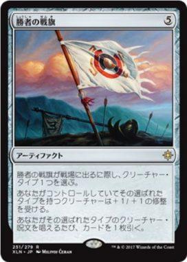 勝者の戦旗(イクサラン)