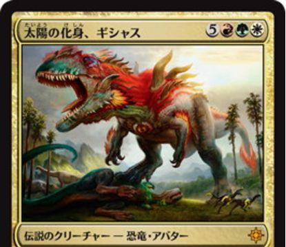 ナヤ色の神話恐竜アバター「太陽の化身、ギシャス(イクサラン)」が公開!8マナ7/6「トランプル」「警戒」「速攻」に加え、プレイヤーに戦闘ダメージを与えると与えた点数だけライブラリートップを公開し、その中の恐竜を好きなだけ戦場に出せる!