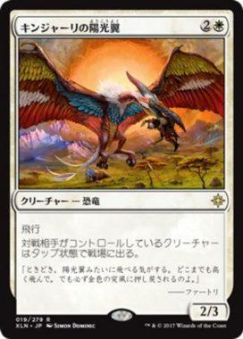 キンジャーリの陽光翼(イクサラン)