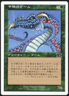 甲鱗のワーム/Scaled Wurm