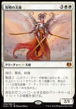 カラデシュ「発明の天使」が高騰中!破滅の刻「王神の贈り物」とのコンボを搭載したデッキの登場で注目が集まる!