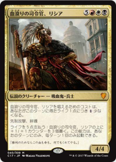 血滾りの司令官、リシア(統率者2017)