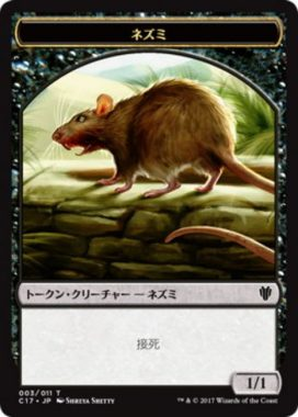 ネズミ(トークン・クリーチャー - ネズミ)