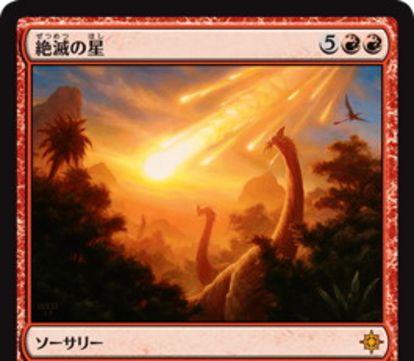 イクサラン収録の赤神話ソーサリー「絶滅の星」が公開!赤赤5で唱え、土地1つを破壊&全クリーチャーと全プレインズウォーカーに20点ダメージを飛ばす!