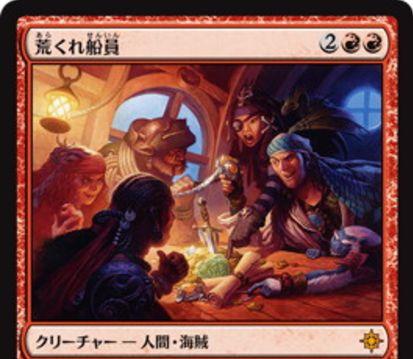 赤の神話海賊「荒くれ船員(イクサラン)」が公開!4マナ3/3「トランプル」に加え、CIPで3枚引いて2枚ランダムに捨てる!もし、捨てた2枚が共通タイプを持つクリーチャーなら+1/+1カウンターを2個獲得!