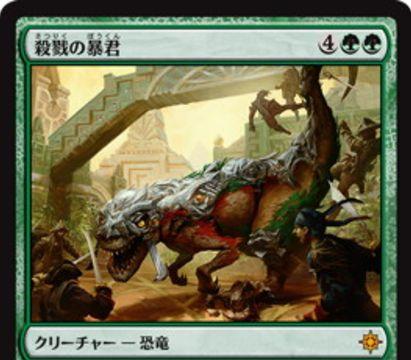 緑神話の恐竜「殺戮の暴君(イクサラン)」が公開!緑緑4で7/6のP/Tに加え「打ち消されない」「トランプル」「呪禁」を持つ!