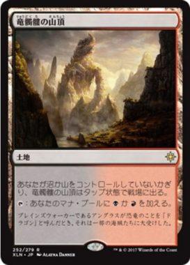 竜髑髏の山頂/Dragonskull Summit(イクサラン再録)