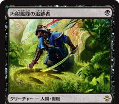 黒レアの海賊「巧射艦隊の追跡者(イクサラン)」が公開!1マナ1/1&黒1&タップで墓地のカード2枚を追放しつつ「探検」する!