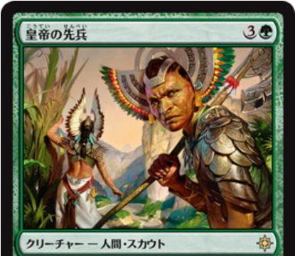 イクサラン収録の緑レア生物「皇帝の先兵」が公開!4マナ4/3&プレイヤーに戦闘ダメージを与えるたびに「探検」できる人間・スカウト・クリーチャー!