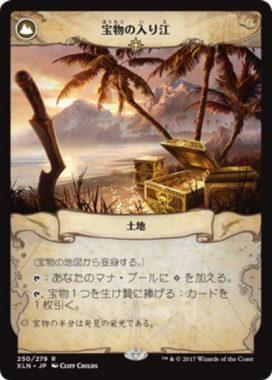 宝物の入り江(イクサラン)