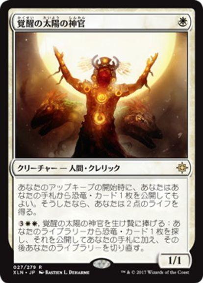 覚醒の太陽の神官(イクサラン)
