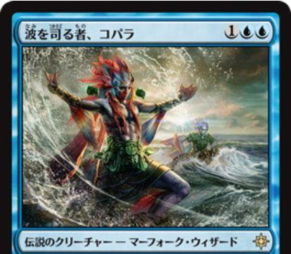 イクサラン収録の伝説マーフォーク「波を司る者、コパラ」が公開!青青1で2/2のボディを持ち、対戦相手がマーフォークを対象にとる際に追加2マナを要求するマーフォーク・ウィザード!