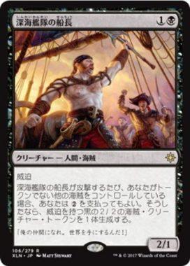 深海艦隊の船長(イクサラン)