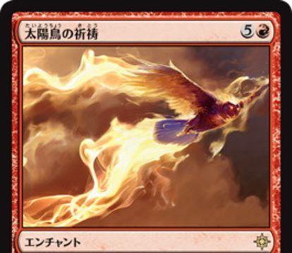 赤レアのエンチャント「太陽鳥の祈祷(イクサラン)」が公開!赤5で設置し、呪文を唱えるたびにそのマナ点数だけライブラリートップから公開し、そのマナ点数以下の呪文を無料プレイ可能に!