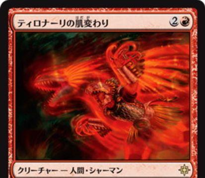 赤レアの人間シャーマン「ティロナーリの肌変わり(イクサラン)」が公開!3マナ0/1「速攻」で攻撃するたびに他の攻撃クリーチャーをコピーする!
