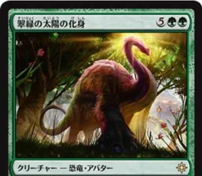 緑レアの恐竜アバター「翠緑の太陽の化身(イクサラン)」が公開!7マナ5/5&このカードや他のクリーチャーが自軍戦場にでるたびにそのカードのタフネス点数だけライフゲイン!