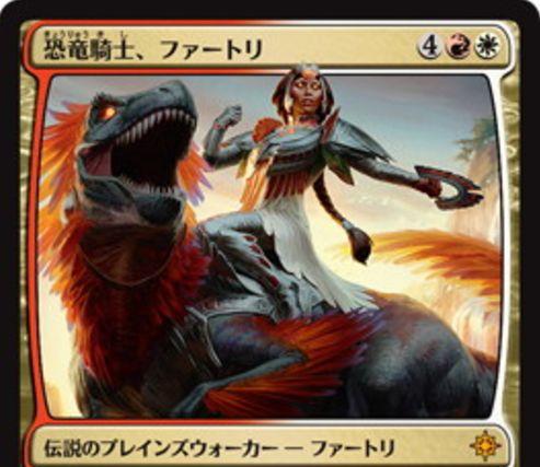恐竜騎士、ファートリ(イクサランPWデッキ収録)が公開!ボロス色6マナで初期忠誠値 4を持ち、恐竜に関連する3種の能力を持つ恐竜プレインズウォーカー!