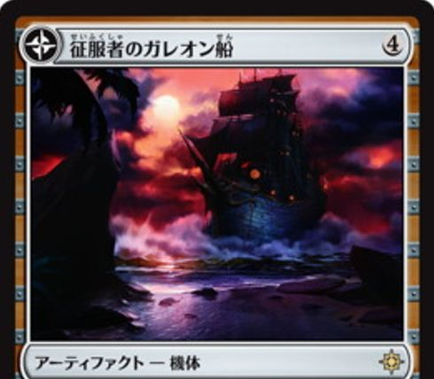 イクサラン収録の両面機体「征服者のガレオン船」が公開!4マナ「搭乗4」で2/10&攻撃時に戦闘終了時まで追放され、「征服者の橋頭堡」に変身した状態で戦場に戻る!