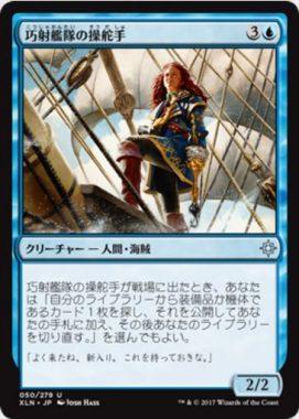 巧射艦隊の操舵手(イクサラン)