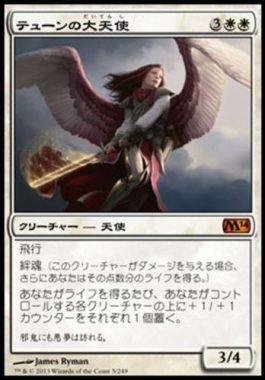 テューンの大天使(Archangel of Thune)基本セット2014