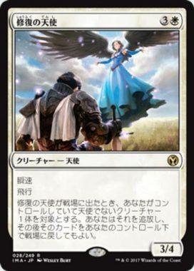 修復の天使(アイコニックマスターズ収録の白レア)