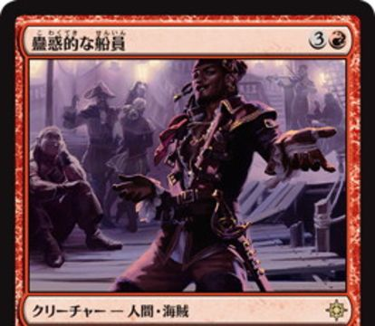 赤レアの海賊「蠱惑的な船員(イクサラン)」が公開!赤3で4/3&赤3を支払って、ターン終了時まで相手のクリーチャー1体をコントロール奪取!