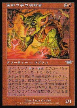Gempalm Incinerator/宝石の手の焼却者