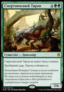 Смертоносный Тиран ロシア語(露語):MTG他言語カード