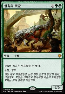 살육의 폭군 韓国語(ハングル語):MTG他言語カード