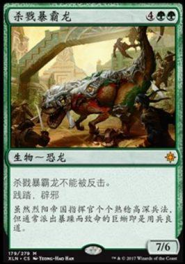杀戮暴霸龙 中国語 - 簡体字:MTG他言語カード