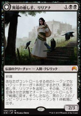 異端の癒し手、リリアナ/反抗する屍術師、リリアナ