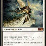 悪斬の天使(MTG 女性キャラクター)