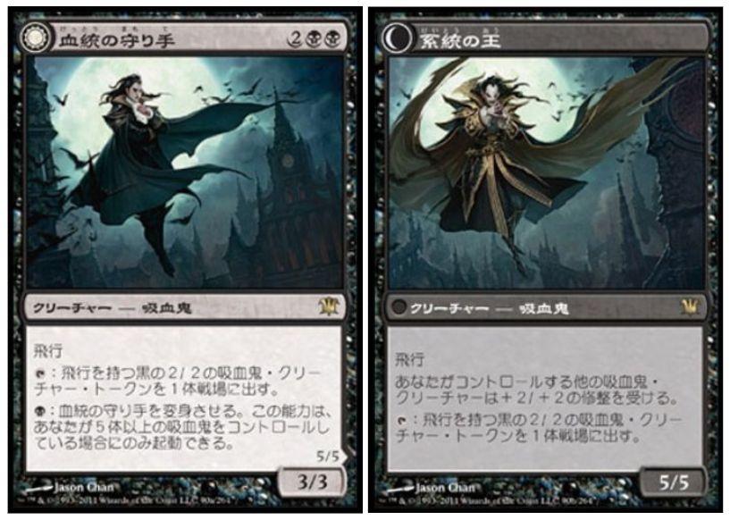 イニストラード「血統の守り手/系統の王」がFtV:Transformに再録決定!
