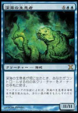 深海の生息者(MTG 11/11クリーチャー)