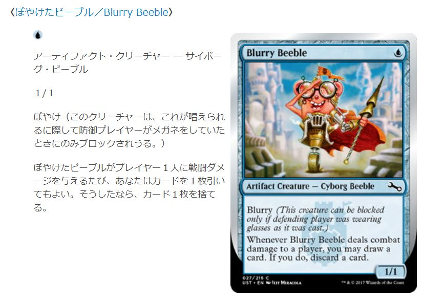 ぼやけたビーブル/Blurry Beeble(アンステイブル)