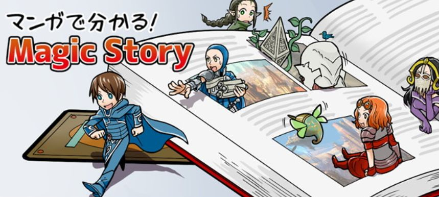 MTG公式にて「マンガで分かる!Magic Story」が公開!これまでの「イクサラン」のストーリーを漫画で復習!