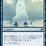 噴出(MTG カードパワー高すぎ)